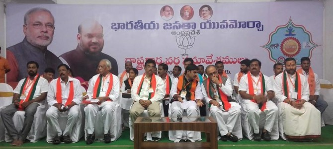 ‎BJYM‬ State Executive meeting was held at Nellore