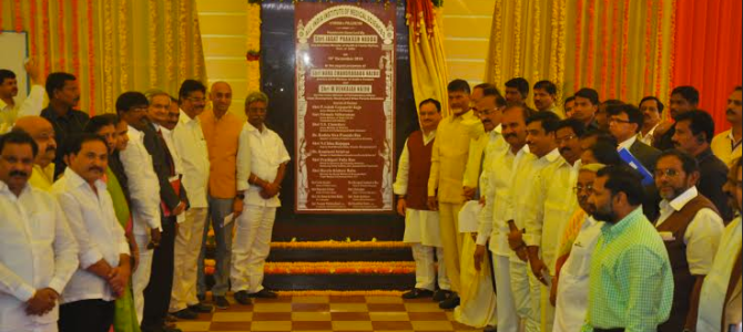 AIIMS‬ ‪Mangalagiri‬ Foundation Stone Ceremony Pictures.