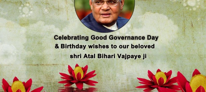 Our beloved Bharata Ratna, BJP's guiding light, known for Good Governance, our former Prime Minister Sri.Atal Bihari Vajpaye ji a very happy birthday.Wishing every one a Good Governance Day.