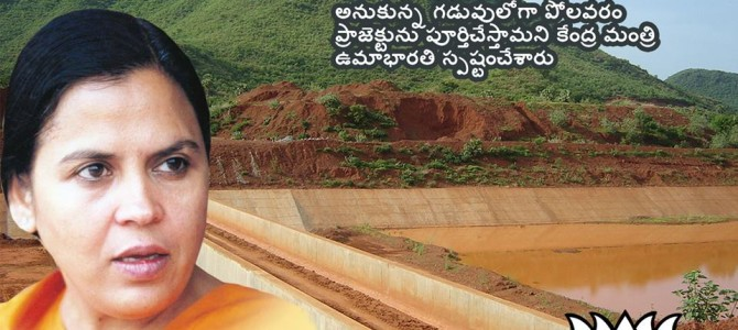 Union Minister Ms.Uma Bharti said that Polavaram Project will be completed in stipulated time