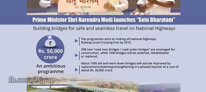 """Prime Minister Shri Narendra Modi launches """"Setu Bharatam"""""""