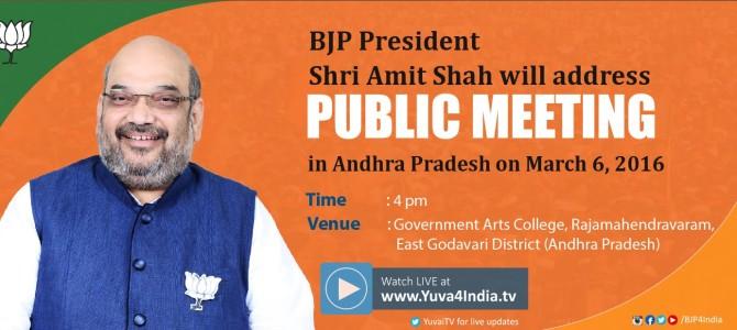 Sri Amit Shah Ji public meeting at Rajamahendravaram