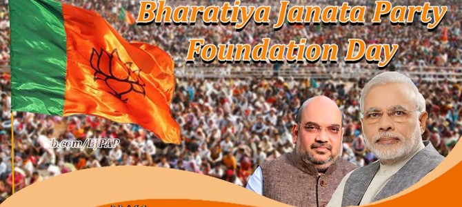 Best wishes to all on the occasion of Bharatiya Janata Party (BJP) foundation day.