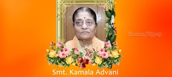 Smt. Kamala Advani ji wife of our beloved leader L.K. Advani ji expired today evening