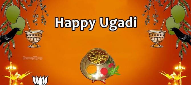 Ugadi wishes to one and all