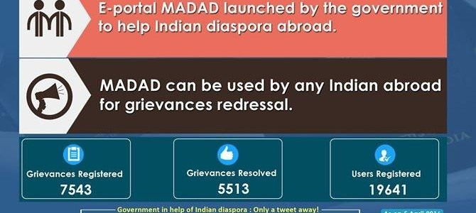 Now there is an E-Portal to take care of problems of Indians living abroad
