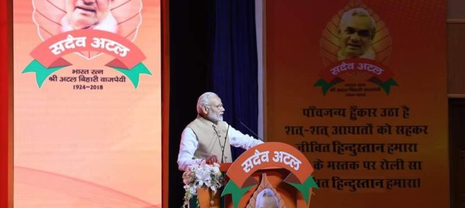 The Bharatiya Janata Party (BJP) National Executive meet saw extensive discussions on many subjects.